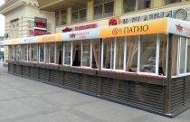 Иль Патио, Павелецкая площадь